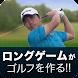 ツアープロコーチ阿河徹の「ロングゲームがゴルフを作る!!」 - Androidアプリ