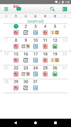 熊本市ごみ分別アプリのおすすめ画像2