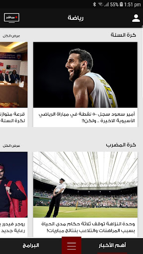 Al Jadeed 3.0.23 Screenshots 2