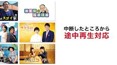 テレ東動画 by ネットもテレ東のおすすめ画像5