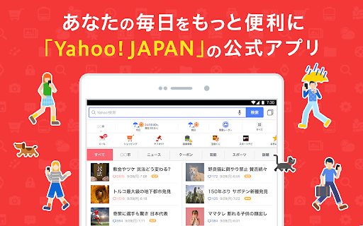 Yahoo! JAPAN android2mod screenshots 14