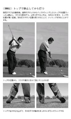 本番に強くなるゴルフのおすすめ画像4