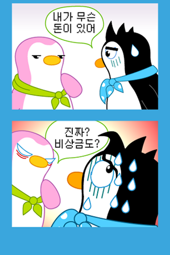 ZzangFunnyPenguin2 For PC Windows (7, 8, 10, 10X) & Mac Computer Image Number- 9