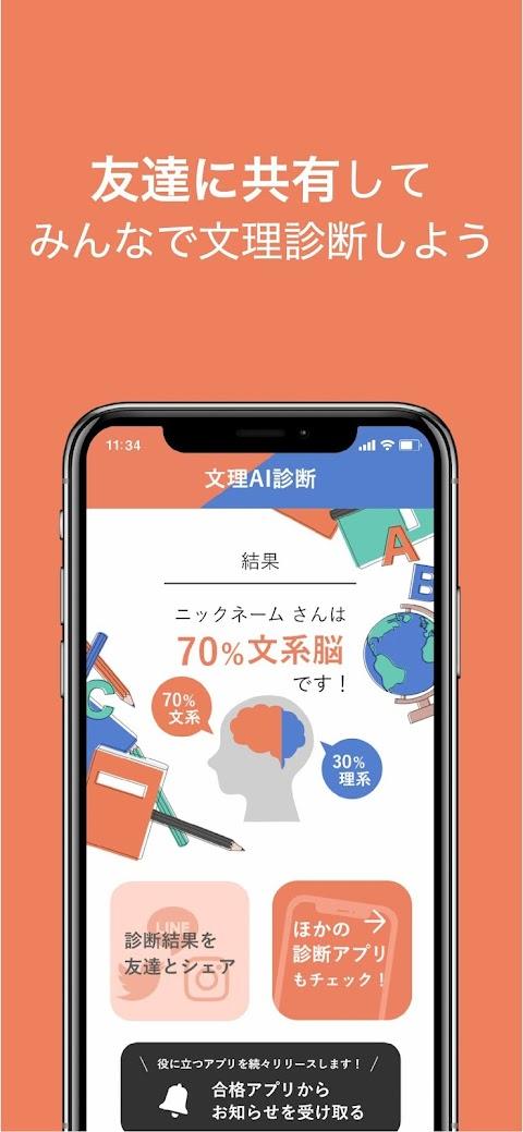 診断アプリ【あなたは文系脳?それとも理系脳?】AIによる文理診断のおすすめ画像3