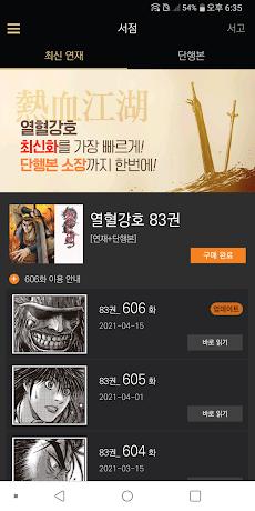 열혈강호-만화/공식앱のおすすめ画像2