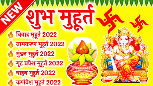 Shubh Muhurat 2022 : शुभ मुहूर्त 2022 | पंचांग  screenshots 1