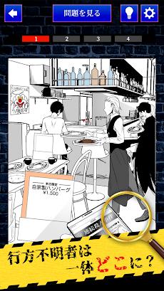 完全犯罪レシピのおすすめ画像2