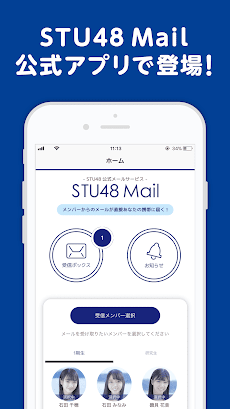 STU48 Mailのおすすめ画像1