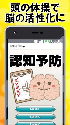 認知症予防~高齢者向けアプリ 無料×脳トレ×日経×語彙力~のおすすめ画像1
