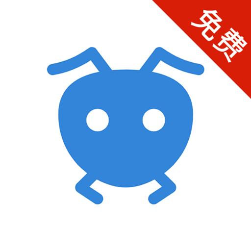 蚂蚁VPN 永久免费 免注册 无限流量  做最好的免费VPN 科学上网 梯子