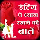 First Date Mai Kya Dhyan Rakhe - Tips