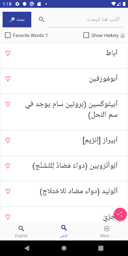 Arabic Medicine Dictionary English Free 3.1 Screenshots 3