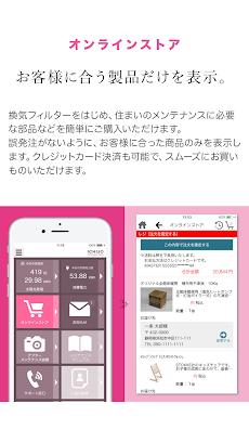 一条工務店 住まいのサポートアプリ (i-サポ)のおすすめ画像4