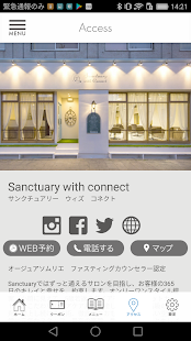 Sanctuaryu30fcu30b5u30f3u30afu30c1u30e5u30a2u30eau30fc 2.20.0 screenshots 4