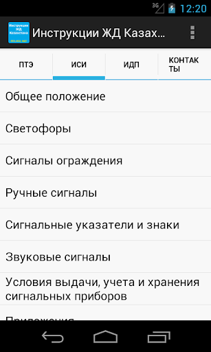 Инструкции ЖД Казахстана For PC Windows (7, 8, 10, 10X) & Mac Computer Image Number- 10