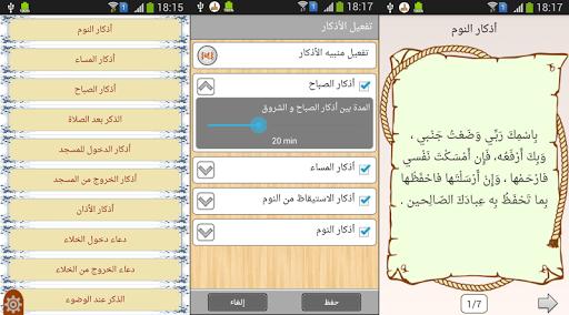 Adan Maroc 1.8.3 Screenshots 4