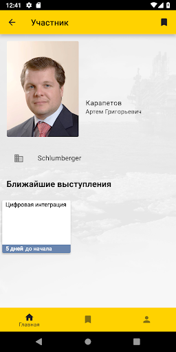 Rosneft Technology Conference 2.0.6 Screenshots 6