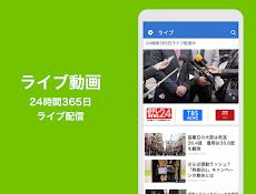 Yahoo!ニュース 無料で防災速報・コメント機能・最新ニュースをライブ配信のおすすめ画像5