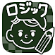 お絵かきロジック【無料】シンプルなパズルゲーム! Android