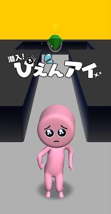 潜入!ぴえんアイのおすすめ画像4