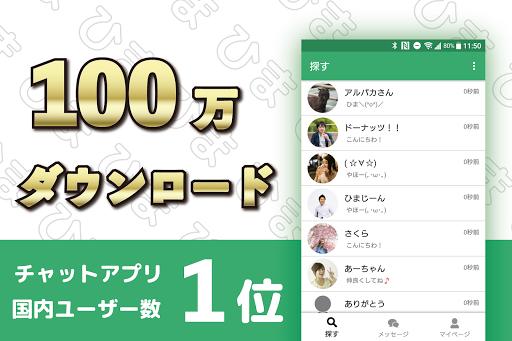 ひまチャット - ひまつぶしトークアプリの決定版 screenshots 1