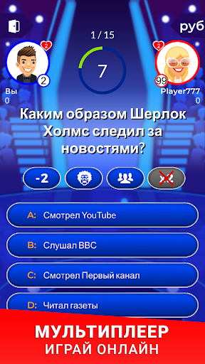 Russian trivia 1.2.3.8 screenshots 1