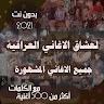 اغاني عراقية بالكلمات 2021 بدون نت 500 اغنية واكثر app apk icon