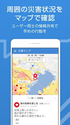 u9632u707du901fu5831 - u5730u9707u3001u6d25u6ce2u3001u8c6au96e8u306au3069u3001u707du5bb3u60c5u5831u3092u3044u3061u65e9u304fu304au5c4au3051 3.9.0 Screenshots 5