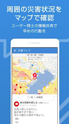 防災速報 - 地震、津波、豪雨など、災害情報をいち早くお届けのおすすめ画像5