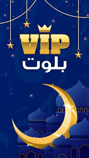 u0628u0644u0648u062a VIP  Screenshots 1