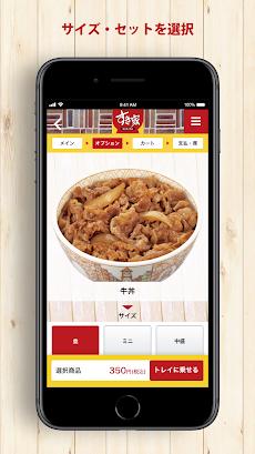 すき家公式アプリのおすすめ画像3