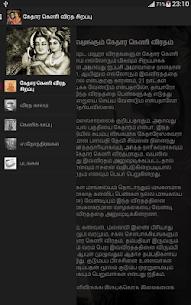 Kethara Gowri Viratham 1.6 (MOD + APK) Download 2