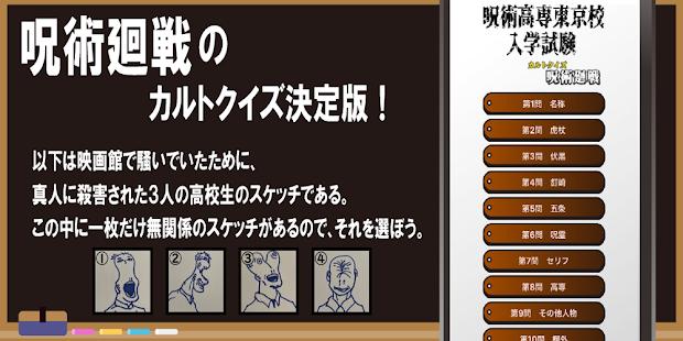 クイズ for 呪術廻戦(じゅじゅつかいせん)人気マンガの無料クイズアプリ!呪術高専東京校入学試験 1.0.6 screenshots 1