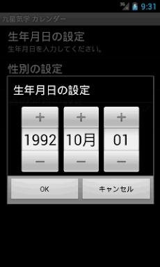 九星気学カレンダーのおすすめ画像5