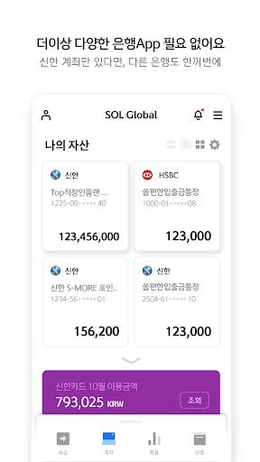 Shinhan SOL Global  screenshots 1