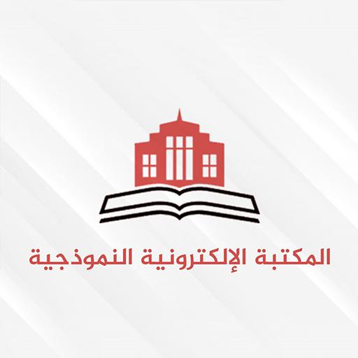 المكتبة الالكترونية النموذجية