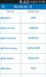 Spoken Vocabulary in Hindi