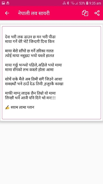 Nepali love Sayari and Status screenshot 3