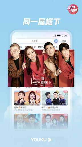 Youku  Screenshots 15