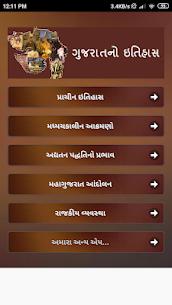 ગુજરાતનો ઇતિહાસ 1