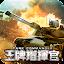 王牌指揮官-戰車突擊 icon