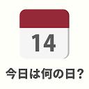 今日は何の日? : on this day