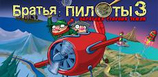 Pilot Brothers 3のおすすめ画像1
