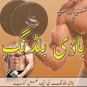 Body Building Complete Training & Tips In Urdu.