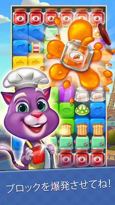 Blaster Chef : Culinary match & collapse puzzlesのおすすめ画像3