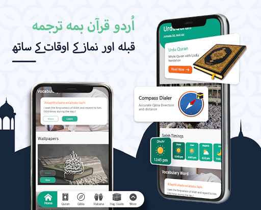 Quran with Urdu Translation  Screenshots 1