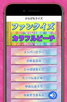 クイズforカラフルピーチ 人気ゲーム実況者Youtuberグループのファン検定 楽しい無料アプリのおすすめ画像4