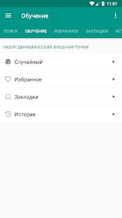 ロシア語-ジョージア語およびジョージアン語-ロシア語辞書