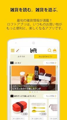 LOFTアプリのおすすめ画像1