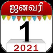 Om Tamil Calendar 2021 - Tamil Panchangam app 2021